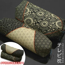 テレビ枕(ふたご枕)「濃紺×生成り 裂取り模様」