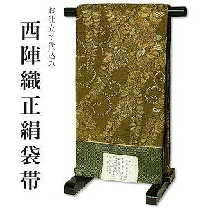 西陣織袋帯「輪奈織 鶯色×ゴー