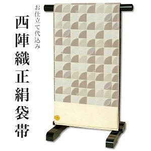 西陣織袋帯「オフホワイト 幾何