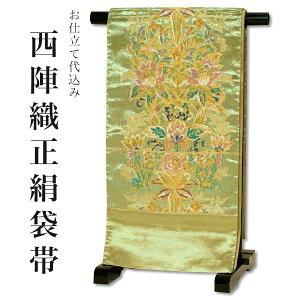 西陣織袋帯「グリーンゴールド×