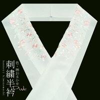 刺繍半衿「ピンク系」