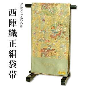西陣織袋帯「彩華亀甲文 柳染色