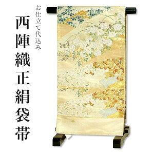 西陣織袋帯「流水に桜楓、籬に菊