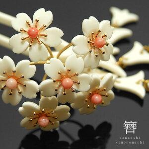 かんざし「象牙調白色×珊瑚風ビーズ 桜」