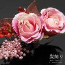 振袖用 髪飾り 和洋 つまみ細工 古典 花 簪 かんざしお花の髪飾り「...