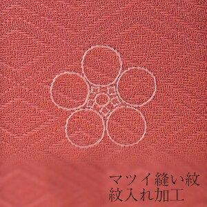 マツイ縫い紋 紋入れ加工