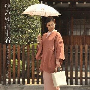 道中着 からみ紗織り「オレンジ