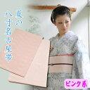 【Prices down】夏の八寸帯「ピンク色系」八寸名古屋帯 色系統ピンクのおまかせ帯 夏用の絽の八寸帯(八寸名古屋帯)透けます 地模様お任せ 八寸名古屋帯 夏帯 化繊帯【日本製】(お色がピンク系の帯です。濃淡、柄、織りはおまかせです)