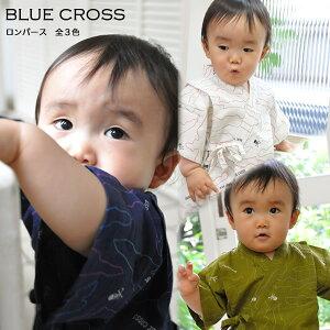 【ベビー甚平】ブランド:ブルークロス BLUECROSS