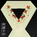 刺繍半衿「生成り 赤椿、白梅」