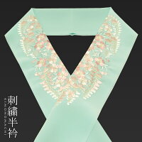 刺繍半衿「水色×ピンク色」帝人(テイジン)シルフィル 刺繍半襟