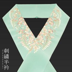 振袖 刺繍半衿「水色×ピンク色