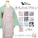 着物エプロン 全10種類 Watuu(和つう) ミニ手提げポーチ付き flower