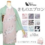 着物エプロン全10種類Watuu(和つう)ミニ手提げポーチ付き【メール便対応可】