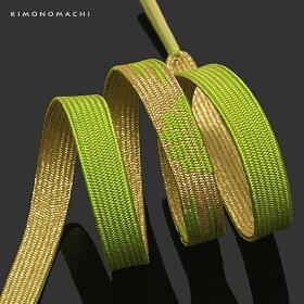 【京都きもの町】正絹 帯締め 振袖用「黄緑色×ゴールド 霞に菊花」高麗 平組 帯〆 和装小物 フォーマル<H>