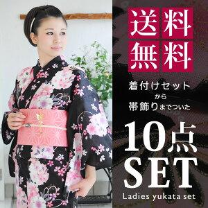 浴衣セット 着付け小物、帯飾りもついたフルセット女性浴衣セット いろいろ揃う10点セット「黒...