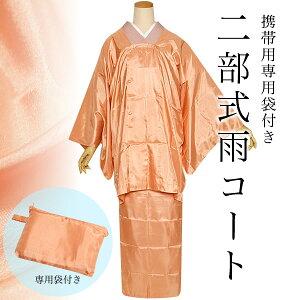 二部式雨コート「オレンジ」 携