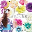 おまかせ髪飾り「白、ピンク、パープル、ブルー、イエロー」5色の色系統から選べるお花髪飾り【メール便不可】 05P11Apr15