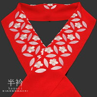 花嫁 結婚式 ブライダル 振袖 半衿 刺繍半衿「赤色 七宝梅」