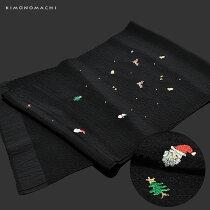 正絹帯揚げ「黒色 クリスマス 雪だるま、ツリーとサンタ」