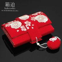 箱せこ「赤色 丸菊、桜の刺繍」
