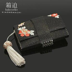 箱せこ「黒色 花の刺繍 苧環の