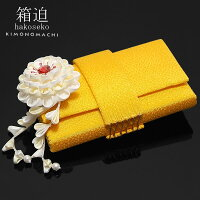 箱迫 振袖 花嫁 結婚式 ブライダル はこせこ「黄色 つまみ簪付き」