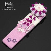 結婚式 ブライダル 振袖 大人用懐剣 「ラベンダー 桜の刺繍」つまみ細工のお花コーム付き