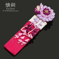結婚式 ブライダル 振袖 大人用懐剣「ショッキングピンク つまみのお花、蝶飾り付き」つまみ細工のお花コーム付き