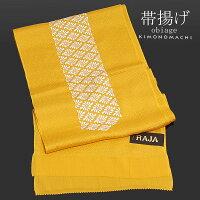 振袖 帯揚げ「黄色×白色 菱菊刺繍」