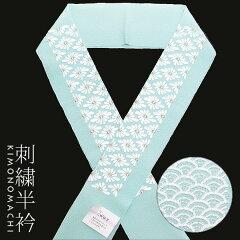2way刺繍 半衿「水色 青海