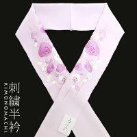 刺繍 半衿「藤色 よろけ梅刺繍」