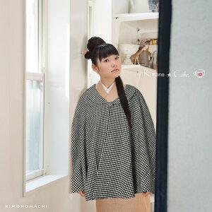 ケープ 和装コート「黒×白色 千鳥格子」ウールコート ウールケープ kimono cafe ヘチマ衿