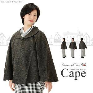 ケープ 和装コート「ツイードダークブラウン」ポンチョ キモノカフェ ウールケープ ヘチマ衿 ウールコート