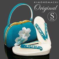 Sサイズ草履バッグセット「ターコイズ 桜刺繍」