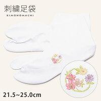 卒業式 袴 足袋 ワンポイント 刺繍足袋「花の丸文」