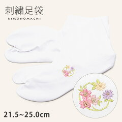 刺繍 足袋「花の丸文」21.5