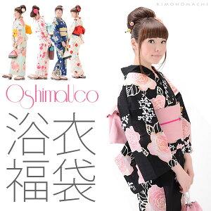 OshimaUcoブランド浴衣ときもの町オリジナル帯と小物2点がセットになった浴衣福袋OshimaUco 浴...