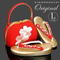 振袖 礼装 フォーマル 草履バッグセッ「赤色 桜刺繍」成人式 Lサイズ