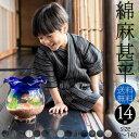 在庫限り 子供甚平 日本製 龍 松 甚平 90 キッズ 夏 男の子 半袖 58-2330C 【メール便1点まで】