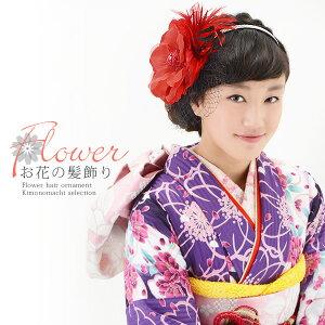 振袖 髪飾り「赤色のお花、羽根