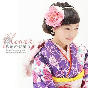 振袖 髪飾り「ピンクのお花とチ