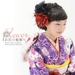 振袖 髪飾り「赤×黒色 お花の