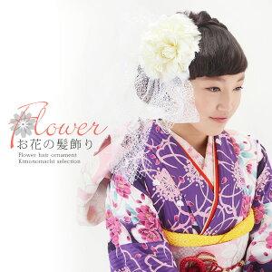 振袖 髪飾り「白色のお花、大き