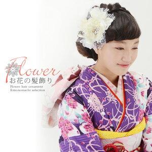 振袖 髪飾り「ホワイト お花の