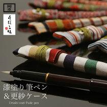 カートリッジ付、桐箱入り携帯用筆ペン「更紗柄ペンケース 全8種類」
