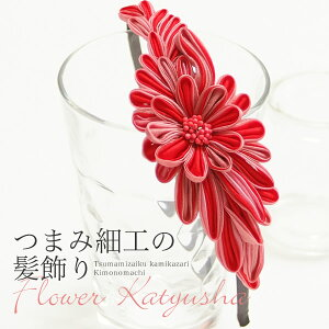 つまみ細工 髪飾り「ピンク×レッド つまみのお花カチューシャ」お花髪飾り 浴衣髪飾り 振袖髪飾…