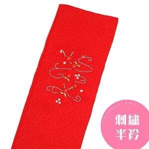 お子様用 正絹半衿 「赤色 紗綾形に梅の刺繍」