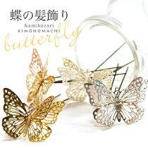 Uピン髪飾り全2色「蝶々 ゴールド、シルバー」