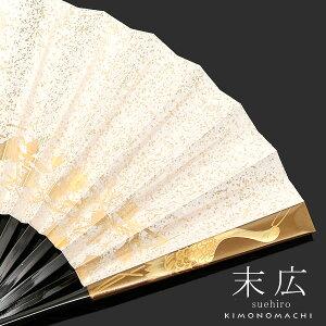 留袖用 末広「金色 鶴」 婚礼 扇子